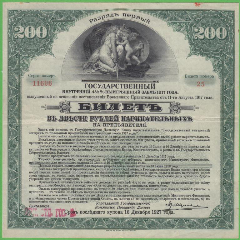 200 рублей Выигрышный Заем 1917  года, 1, 2, 3 разряды . Состояние, на мой взгляд, XF, UNC и XF.