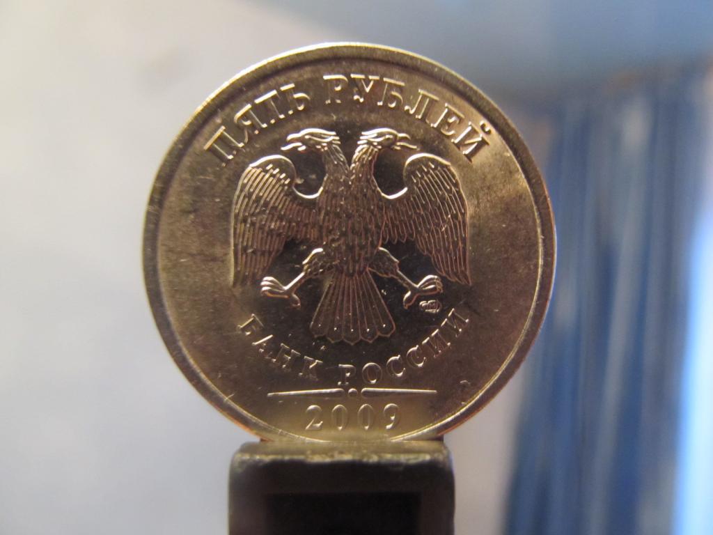 5 рублей 2009 год СПМД магнитная штемпель Г, Д. Очень редкий