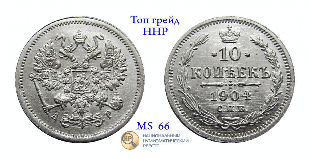 10 КОПЕЕК 1904 СПБ АР MS 66 Топ Грейд ННР Мини слаб Гарантия подлинности Аукцион от 1 руб.