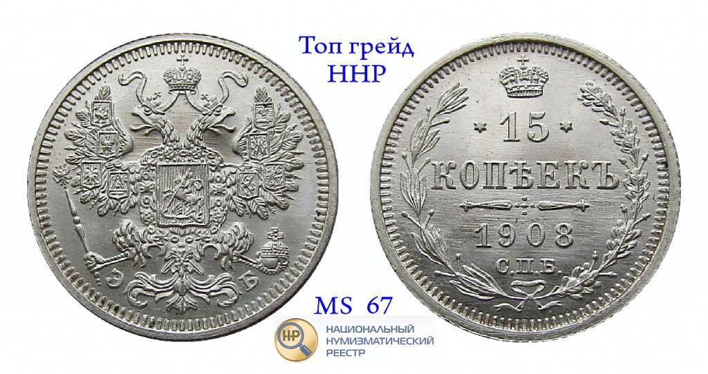 15 КОПЕЕК 1908 СПБ ЭБ MS 67 Топ Грейд ННР Мини слаб Гарантия подлинности Аукцион от 1 руб.