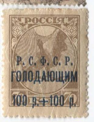 1922.РСФСР.Стандарт.Надпечатка РСФСР-Голодающим синяя.*