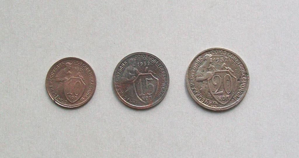 10,15,20 копеек 1932 год.