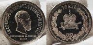 """1 рубль 1883 """"В память коронации Императора Александра III""""UNC-PL!!!ВИДЕО!ЦЕНА СНИЖЕНА!!!"""