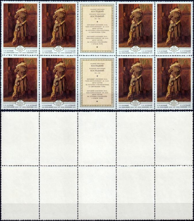 СССР 1979г изобразительное искусство Украины 4943-4947 сцепка 1 **