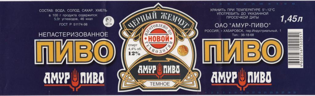 П/Э Россия Хабаровск N2 Черный жемчуг темное 4ПЭТ1,45-98-- Z36198