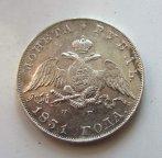 """Рубль 1831 СПБ НГ Масонский орёл редкий открытая """"2"""" шикарное коллекционное качество.Компл"""