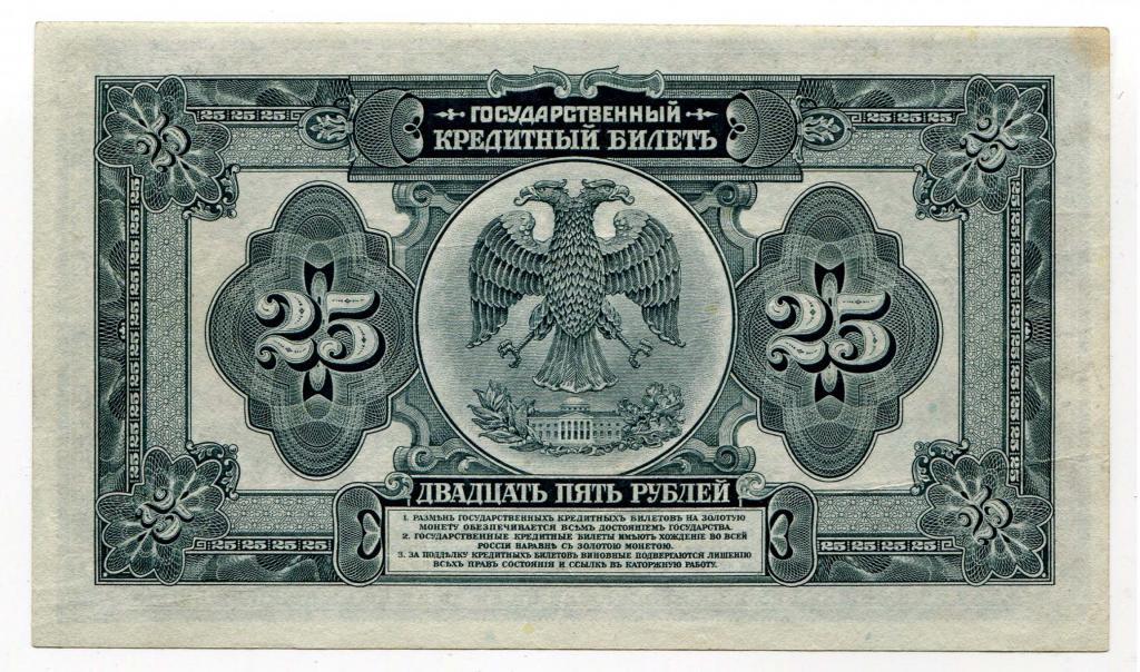 25 рублей 1918 год. Государственный кредитный билет (отпечатан в США) ГИ 097093, 2 подписи.