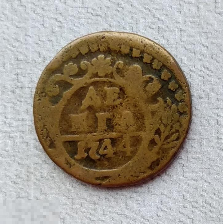 Деньга 1744  Елизавета Петровна. №я383
