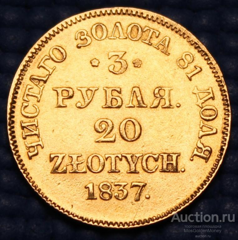 Золотая монета 3 рубля 20 злотых 1837 года MW!!! Николай I Русско-польские Au917, С РУБЛЯ!!!