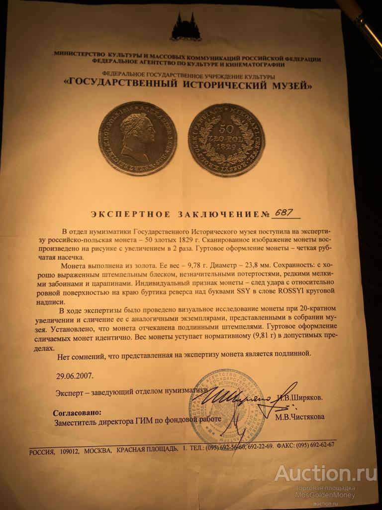 RRR! Золотая монета 50 злотых 1829 года Николай I Au917, С ЗАКЛЮЧЕНИЕМ ГИМ, С РУБЛЯ!!!