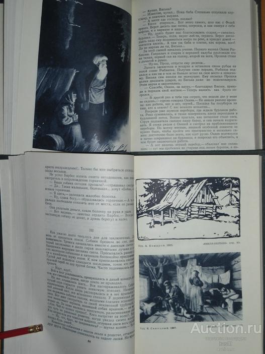 РУССКАЯ КЛАССИКА! Д.Н.МАМИН-СИБИРЯК. ПСС, 10 ТОМОВ. ИЛЛЮСТРАЦИИ. 1953г. ИДЕАЛЬНОЕ СОСТОЯНИЕ!!!