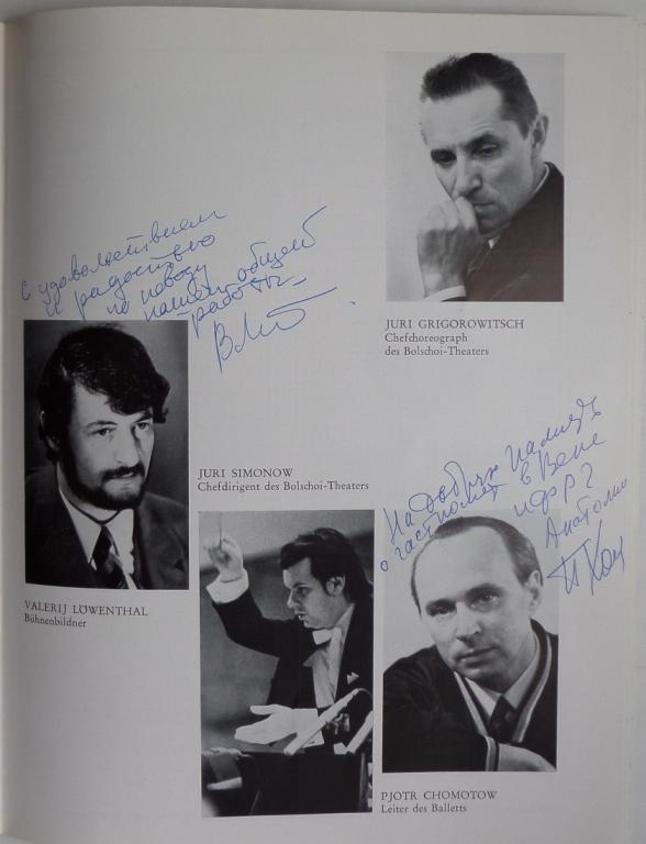 Балет. Майя Плисецкая. Автографы. И другие звезды балета. 1973.