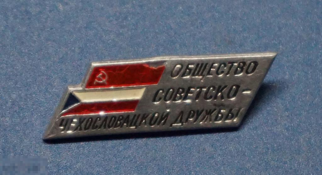 Знак.  Общество Советско-Чехословацкой дружбы..   SM 060