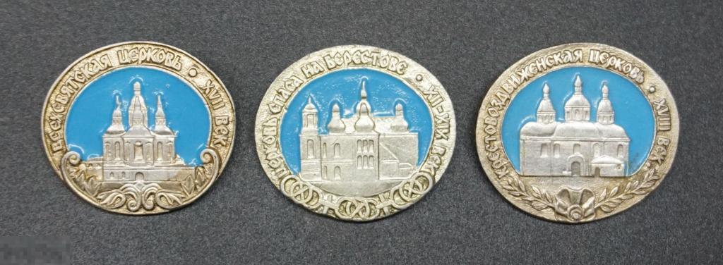 Всехсвятская, Спаса на Берестове, Крестовоздвиженская церковь. 3 знака.  SM 168