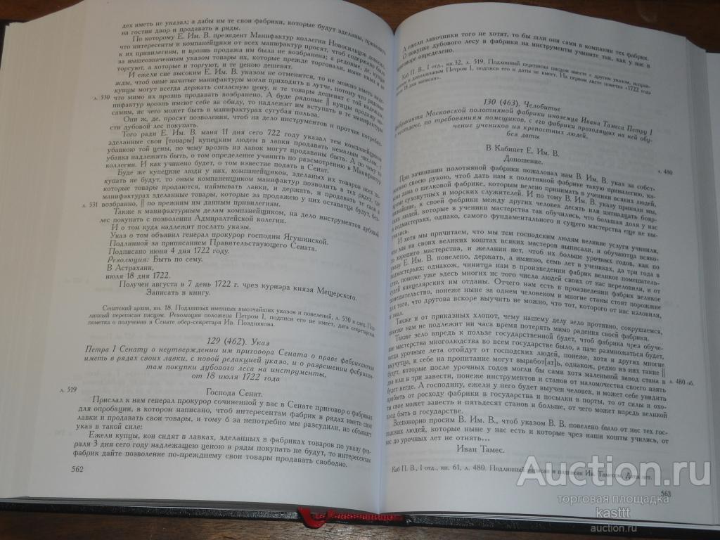 R! ЗАКОНОДАТЕЛЬНЫЕ АКТЫ ПЕТРА I. 2 ТОМА. РУССКАЯ ИСТОРИЯ XIII ВЕКА В ДОКУМЕНТАХ. ТИРАЖ-500 ЭКЗ!