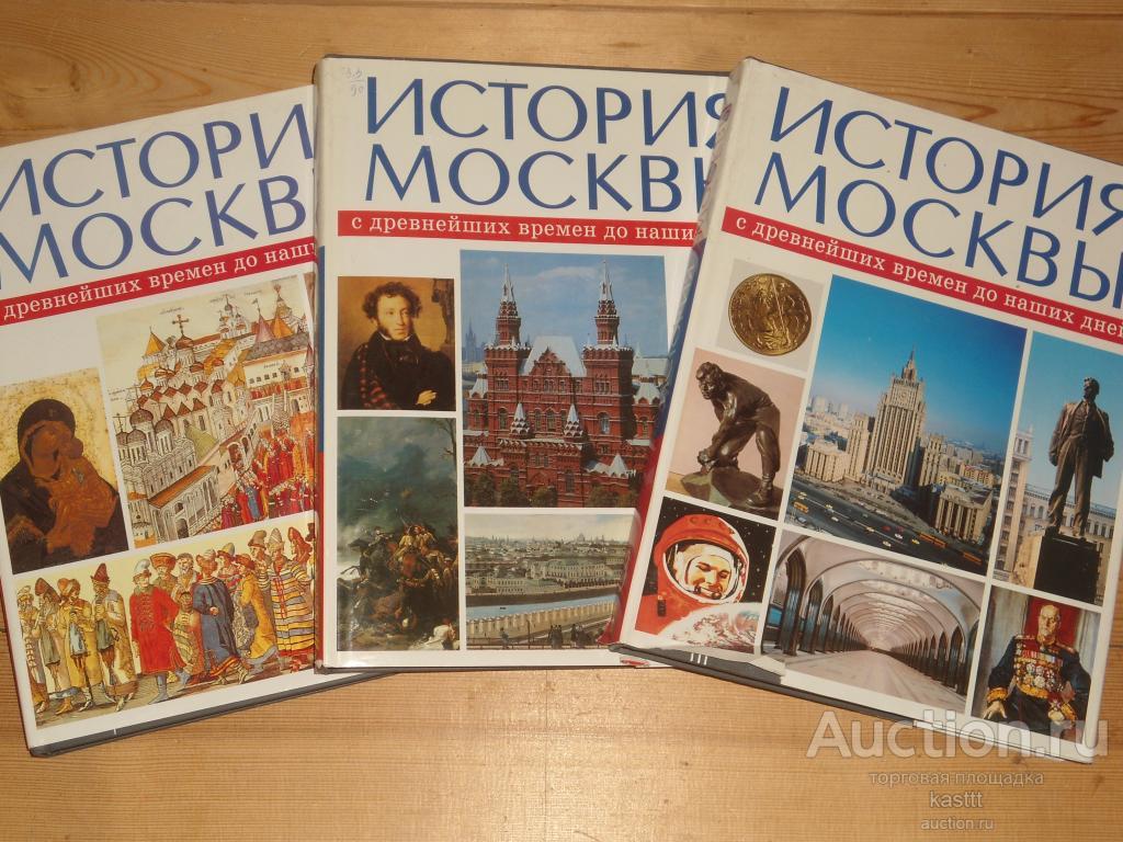 ИСТОРИЯ МОСКВЫ 3 ТОМА, КОМПЛЕКТ. РОСКОШНОЕ ЮБИЛЕЙНОЕ ИЗДАНИЕ К 850-ЛЕТИЮ. ИДЕАЛЬНОЕ СОСТОЯНИЕ!
