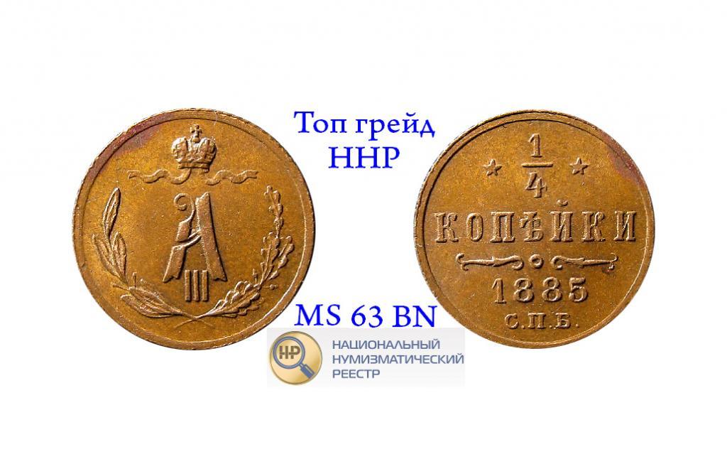 1/4 КОПЕЙКИ 1885 СПБ MS 63 BN Топ Грейд ННР Мини слаб Гарантия подлинности Аукцион от 1 руб.
