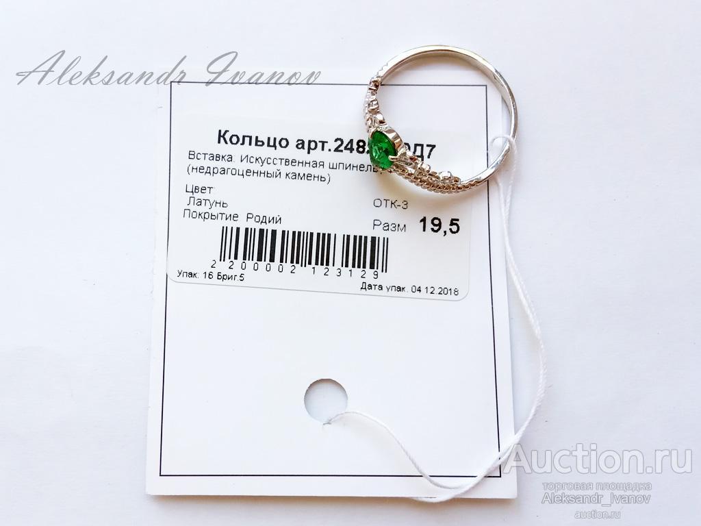 Кольцо женское, покрытие родий, вставка иск шпинель (зеленая), фианиты; новое 19,5 размер