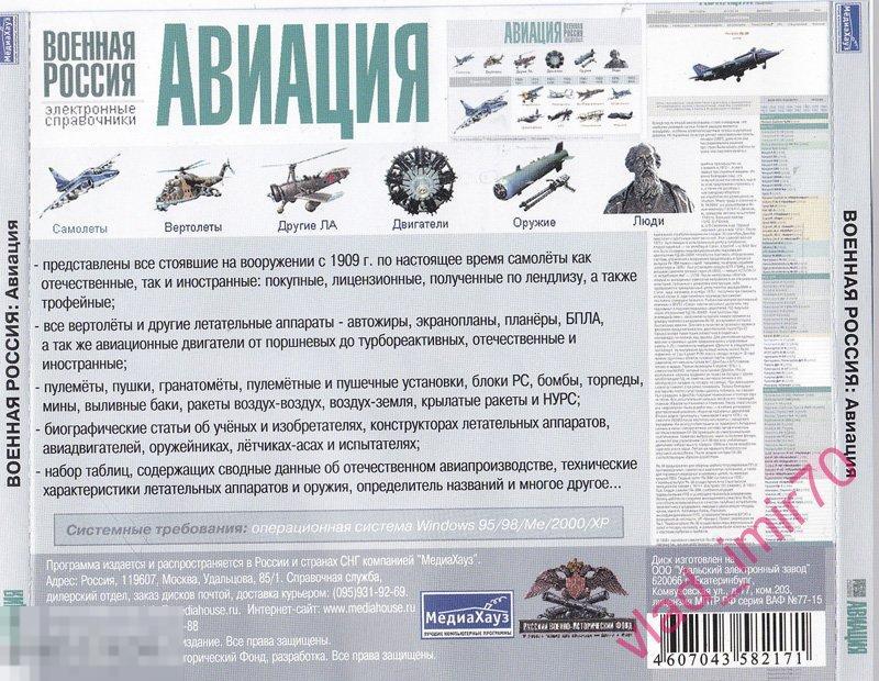 PC CD Военная Россия электронные справочники - Авиация - МедиаХауз 2004г