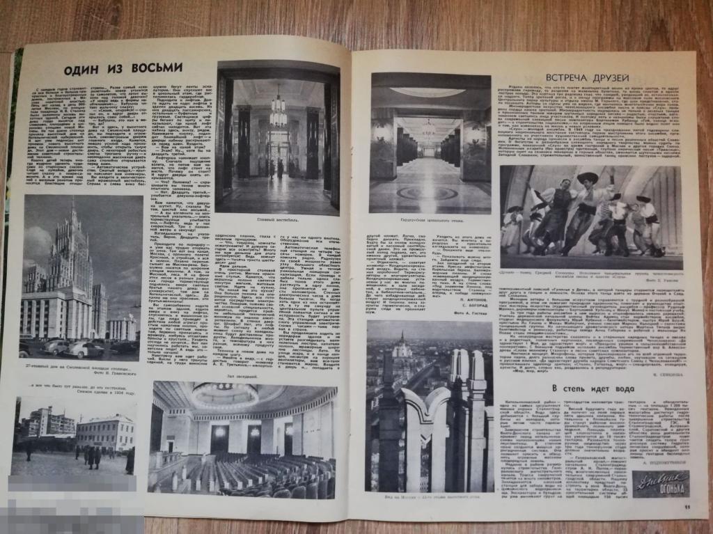 Журнал Огонек N 35 август 1952 музей Сталина Волго-Дон высотка Москва спорт волейбол борьба кино