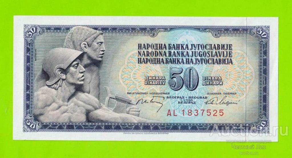 Югославия - 50 динар - 1968 (AG) - UNC!!!