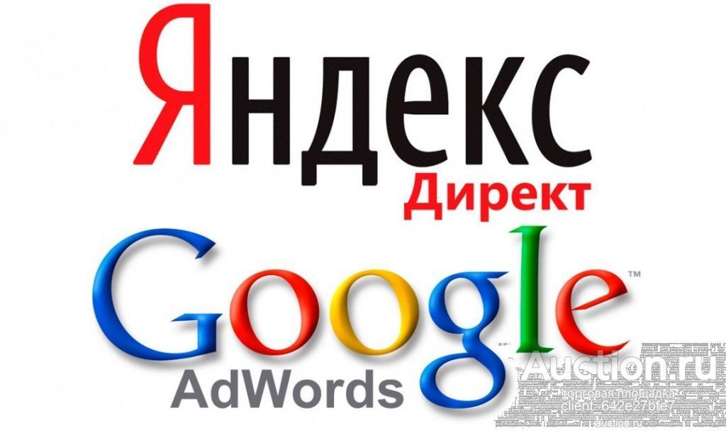 Настройка и ведение РК в ЯД и GooglAds