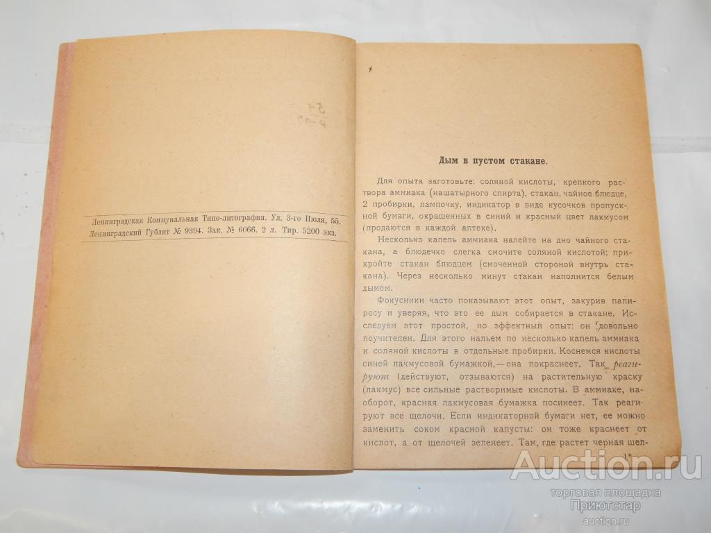 [ЗАНИМАТЕЛЬНАЯ ХИМИЯ] ХИМИЧЕСКИЕ РАЗВЛЕЧЕНИЯ В ИЛЛЮСТРАЦИЯХ 1926г.! БИБЛ.РЕДКОСТЬ! СОХРАН! С 1 РУБЛЯ