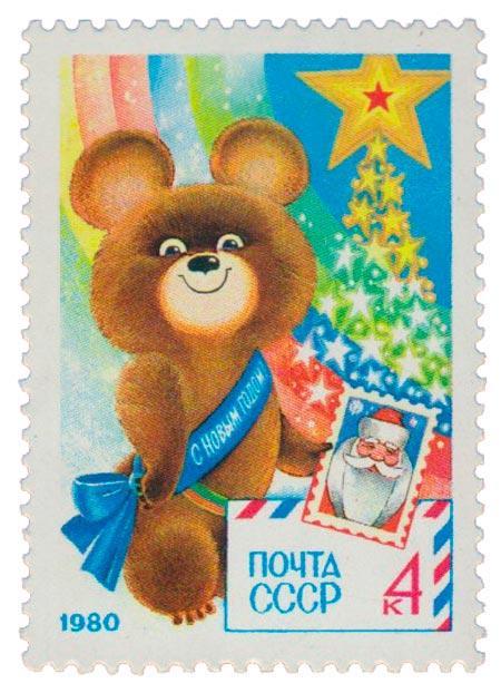 Почтовый мишка открытки