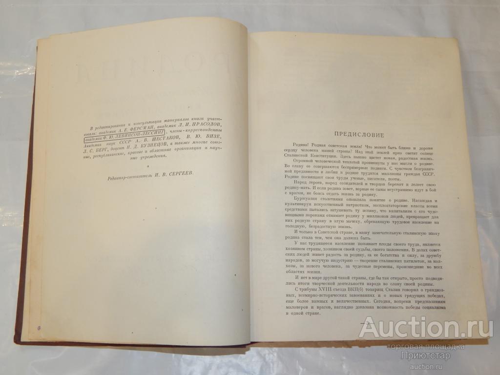 [СТАЛИН] РОДИНА 1939г.! ИЛЛЮСТРИРОВАННАЯ КНИГА ДЛЯ ЧТЕНИЯ! ЦВЕТНЫЕ КАРТЫ! ЛЯССЕ! РЕДКОСТЬ! С 1 РУБЛЯ