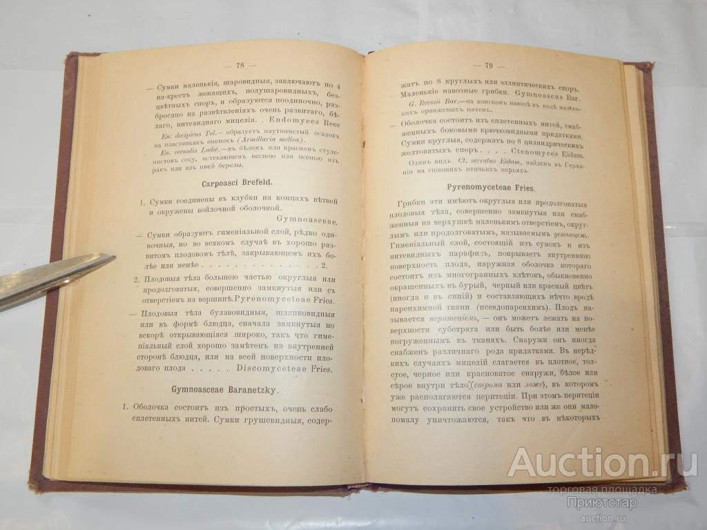 [ДЛЯ ГРИБНИКОВ, ВСЕ ВИДЫ ГРИБОВ] СТАРИННЫЙ ОПРЕДЕЛИТЕЛЬ ГРИБОВ 1897г.! ЛЯССЕ! РЕДКОСТЬ! С 1 РУБЛЯ