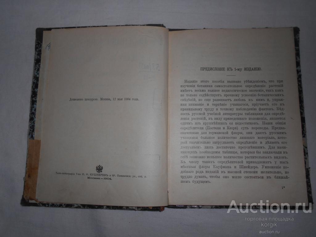 ВЕСЕННЯЯ ФЛОРА СРЕДНЕЙ РОССИИ 1904Г. ТАБЛИЦЫ ДЛЯ ОПРЕДЕЛЕНИЯ РАСТЕНИЙ, ЦВЕТУЩИХ В МАРТЕ,АПРЕЛЕ,МАЕ!