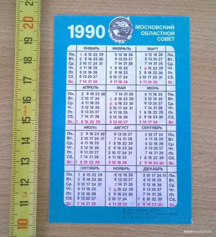 Календарь  календарик карманный  Природа Подмосковья Бабочка Павлиний глаз 1990 г. СССР