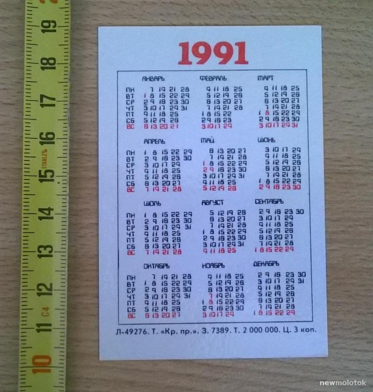 Календарь календарик карманный Мягкие игрушки 1991 г. СССР
