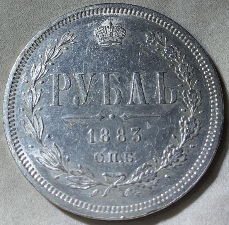 Рубль 1883 СПБ ДС