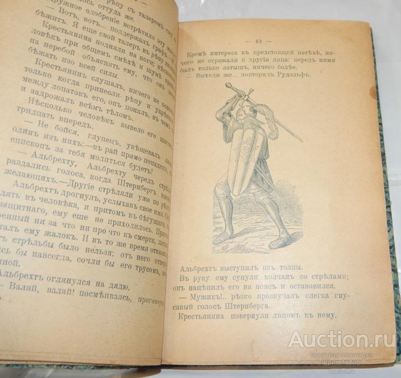 В ЛЕСАХ ЛИТВЫ в 2-х ч.! 1904г.! РЕДКАЯ ИЛЛЮСТРИРОВАННАЯ ИСТОРИЧЕСКАЯ ПОВЕСТЬ! С 1 РУБЛЯ!