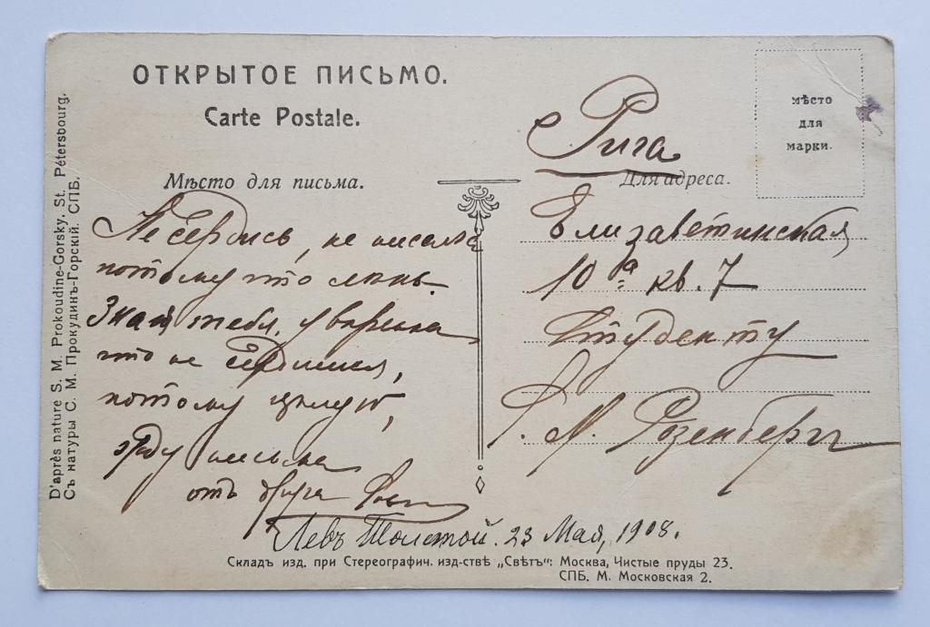 Автограф Льва Толстого / Лев Толстой 23 мая , 1908 / РЕДКОСТЬ !!!