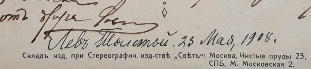 RRR !!!   Автограф  Лев Толстой .  23 мая , 1908