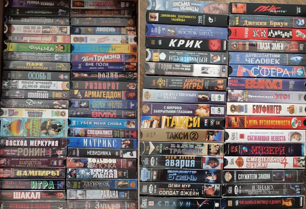 Коллекция фильмов на видеокассетах. 266 фильмов на 222 кассетах.