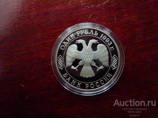 1 Рубль 1993-Пруф-Вернадский без знака монетного двора-Редкость-RAR!!! в ИДЕАЛЕ!!!