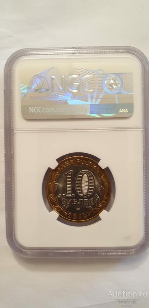 10 руб. биметалл Чеченская республика ЧЕЧНЯ 2010г. NGC MS 65