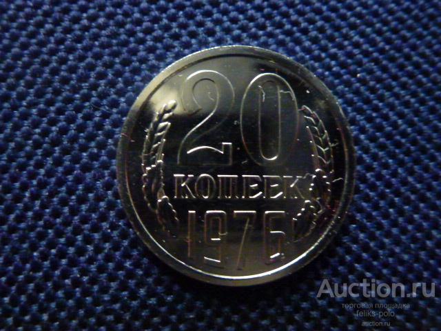 20 Копеек 1976-Prooflike- из годового набора!!!