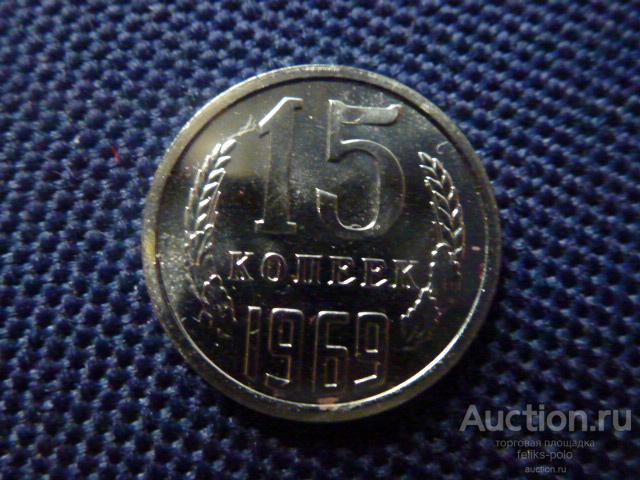 15 Копеек 1969-Prooflike- из годового набора!!!
