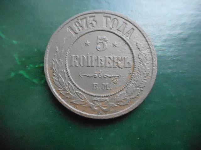 5 копеек 1873г  ем  Нечищеная Смотри другие лоты много сибири и с рубля