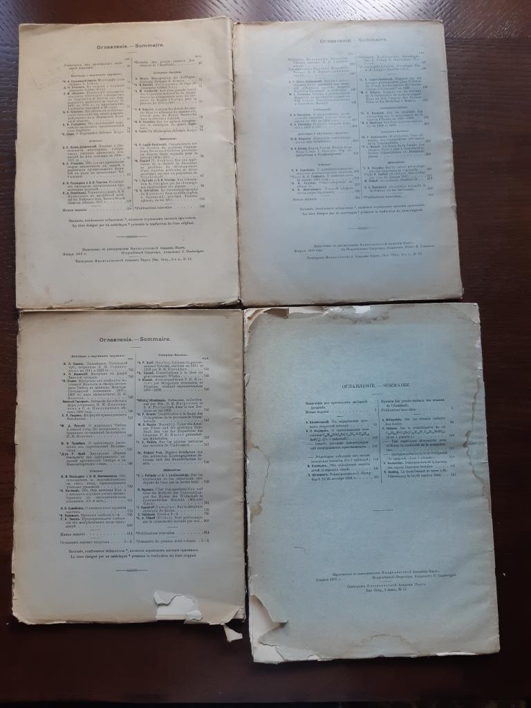 Журнал Известия Императорской Академии Наук  1904-10 -13-14 год С-Петербург г С Рубля.