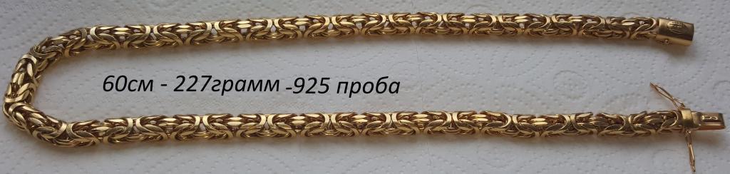 цепочка серебро позолота 227грамм
