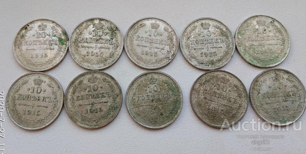10 копеек 1915 г. ВС. Кладовые. UNC 10 штук.