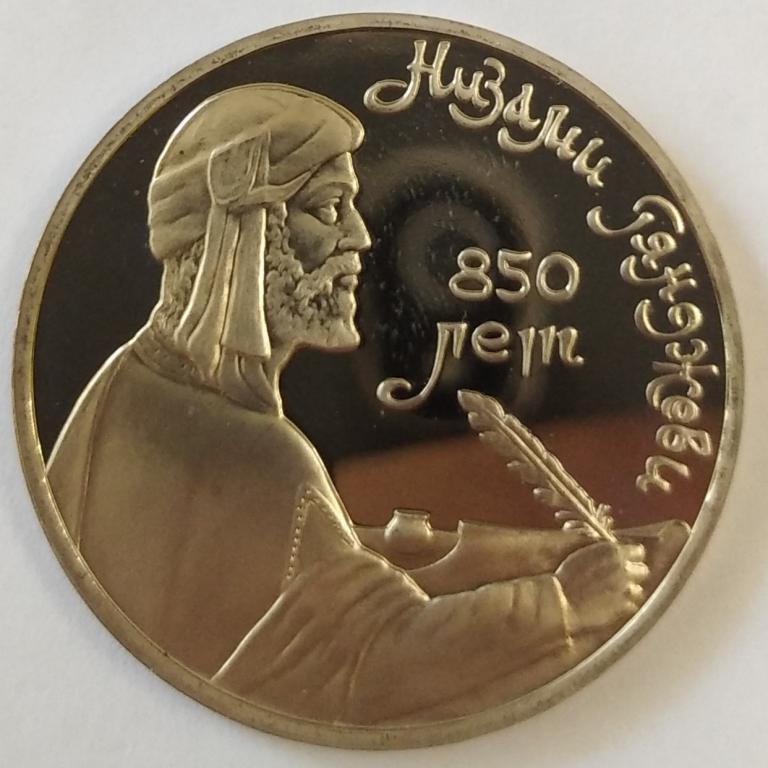 СССР ЮБИЛЕЙНЫЕ 1 РУБЛЬ 1991 НИЗАМИ ГЯНДЖЕВИ Пруф