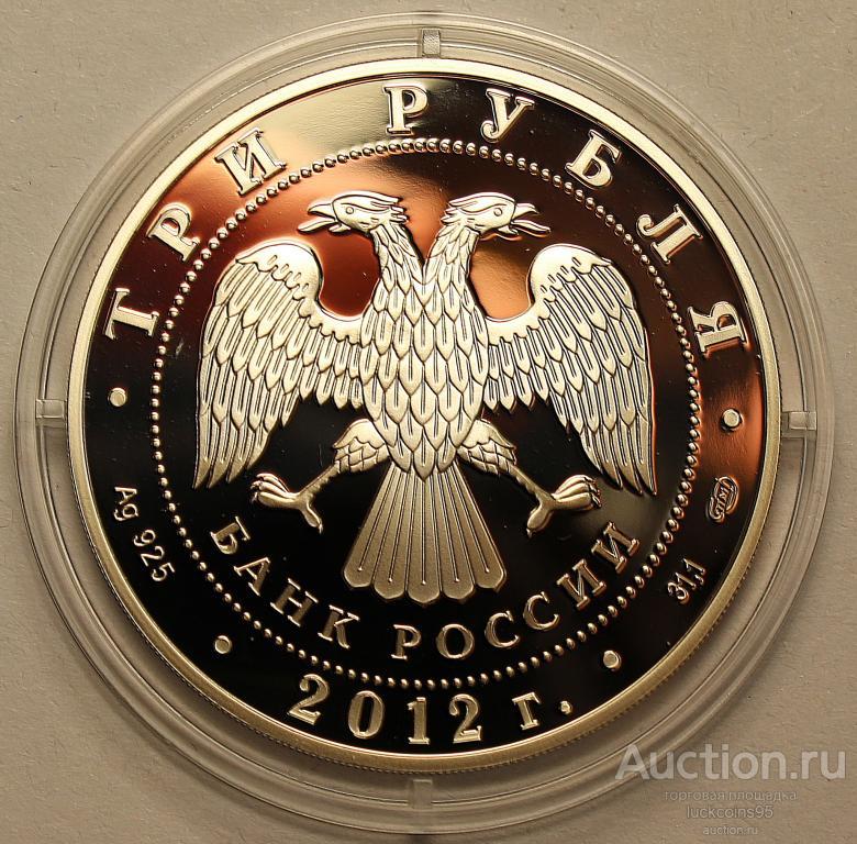 3 рубля 2012 год. 100 лет Военно-воздушным силам. Серебро!
