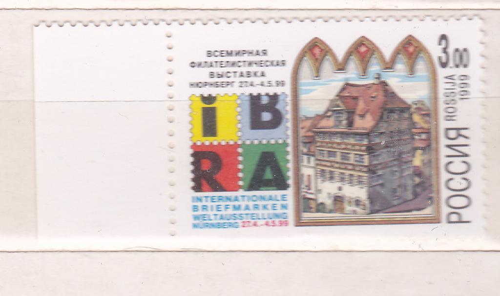 Марки Россия 1999 г. №494 Всемирная филателистическая выставка - марка MNH