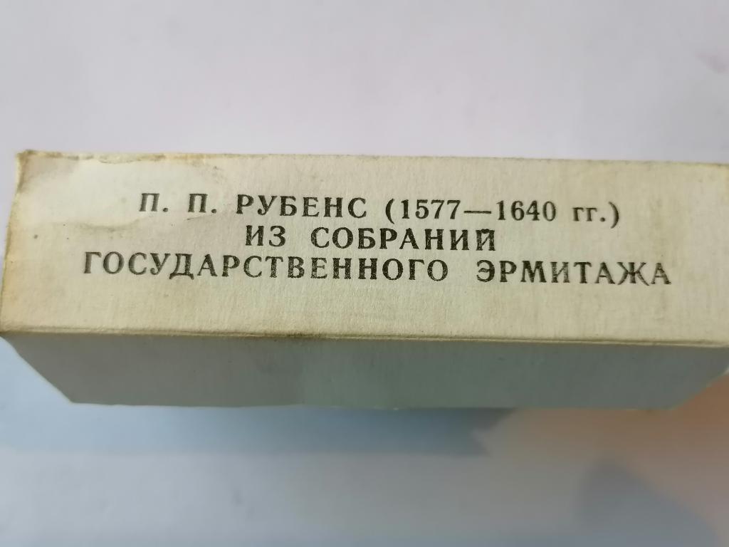 Диапозитивы П. Рубенс из собрания Эрмитажа 24 шт. новые